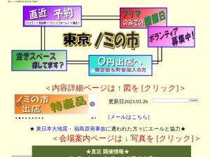 http://www.nomii.jp/