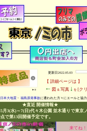 Screenshot of www.nomii.jp