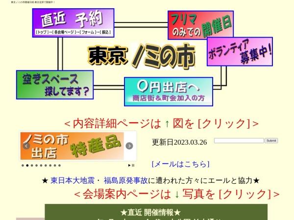 Screenshot of www.nomii.jp