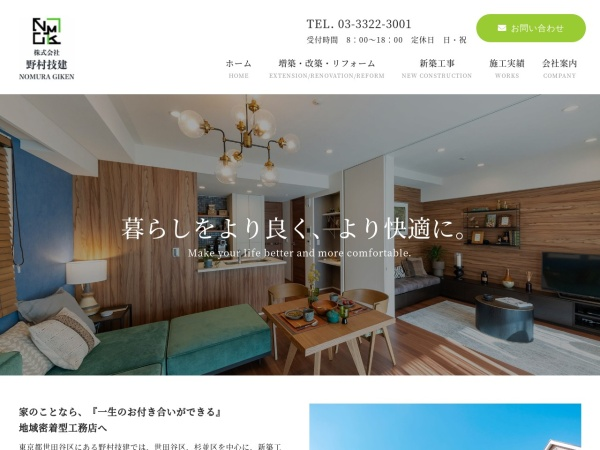 Screenshot of www.nomura-giken.co.jp