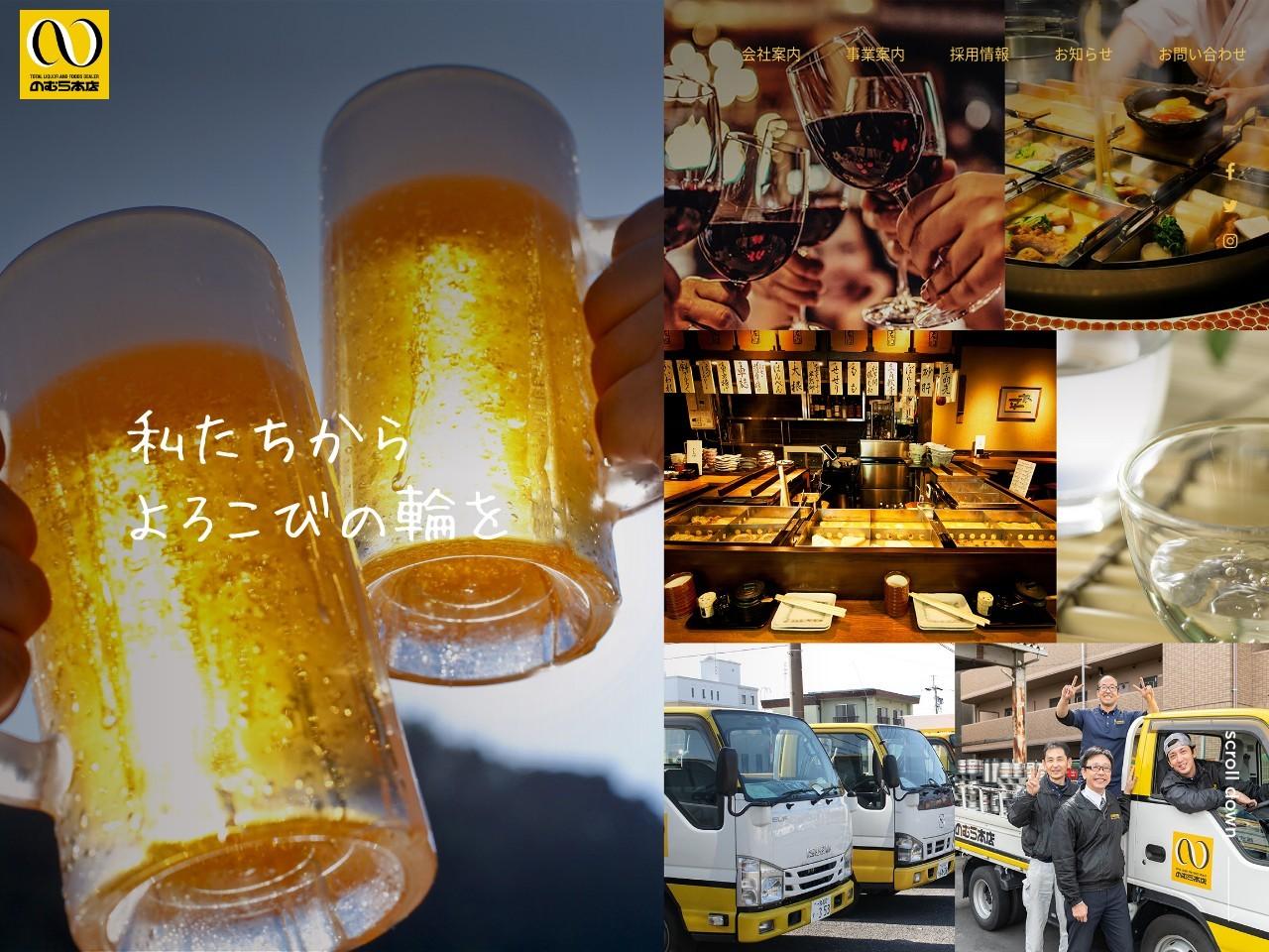 のむら本店|酒屋|愛知県一宮市