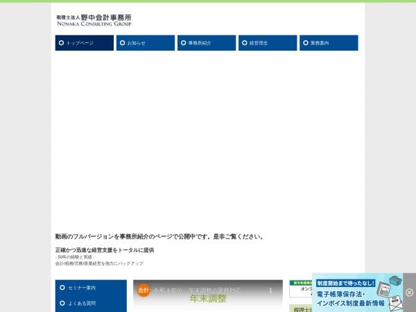 Screenshot of www.nonaka-kaikei.com