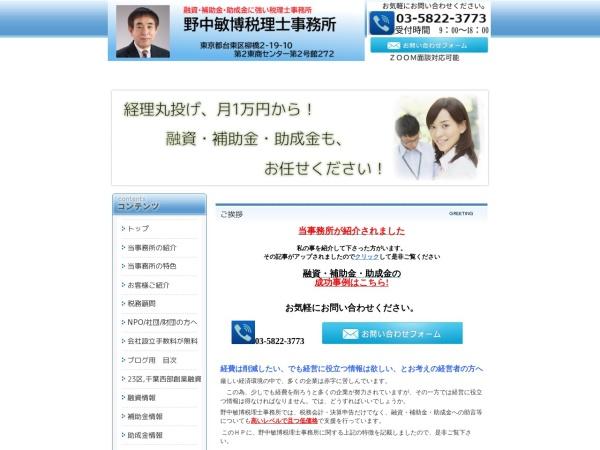 http://www.nonaka-tax.com