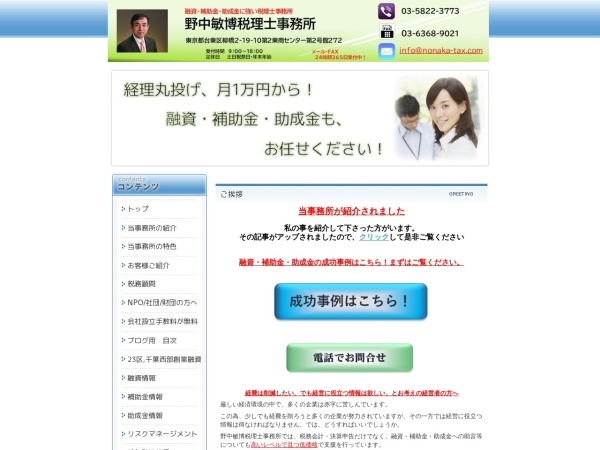 Screenshot of www.nonaka-tax.com