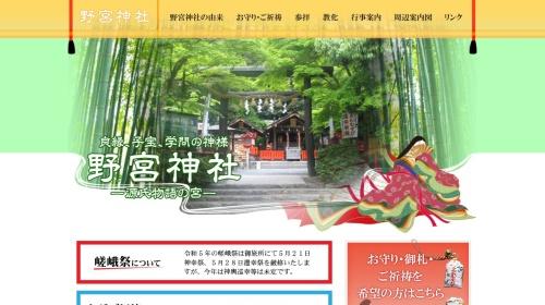 Screenshot of www.nonomiya.com