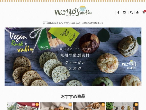 Screenshot of www.nonosmuffin.com