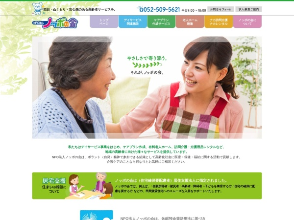 Screenshot of www.noppo-no-kai.jp
