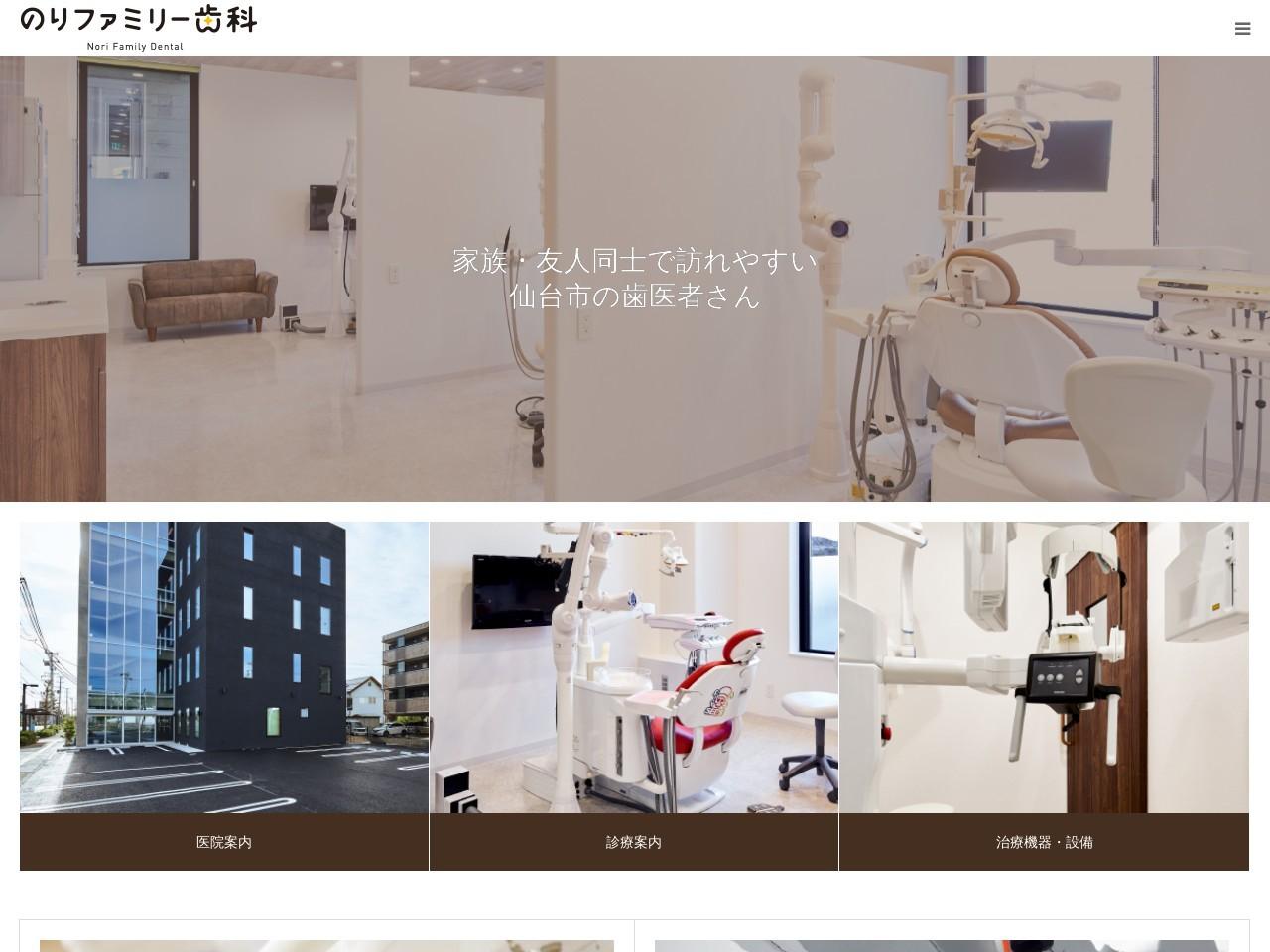 のりファミリー歯科 (宮城県仙台市太白区)