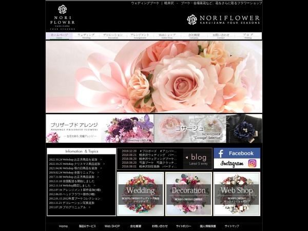 Screenshot of www.noriflower.com