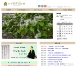 Screenshot of www.norinagakinenkan.com