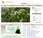 Screenshot of www.norinagakinenkan.com