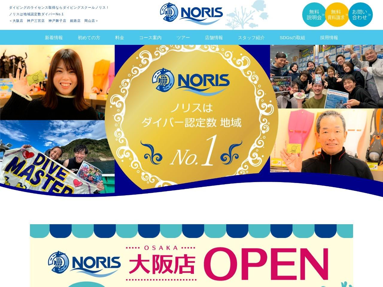 ダイビングスクール・ノリス神戸三宮店