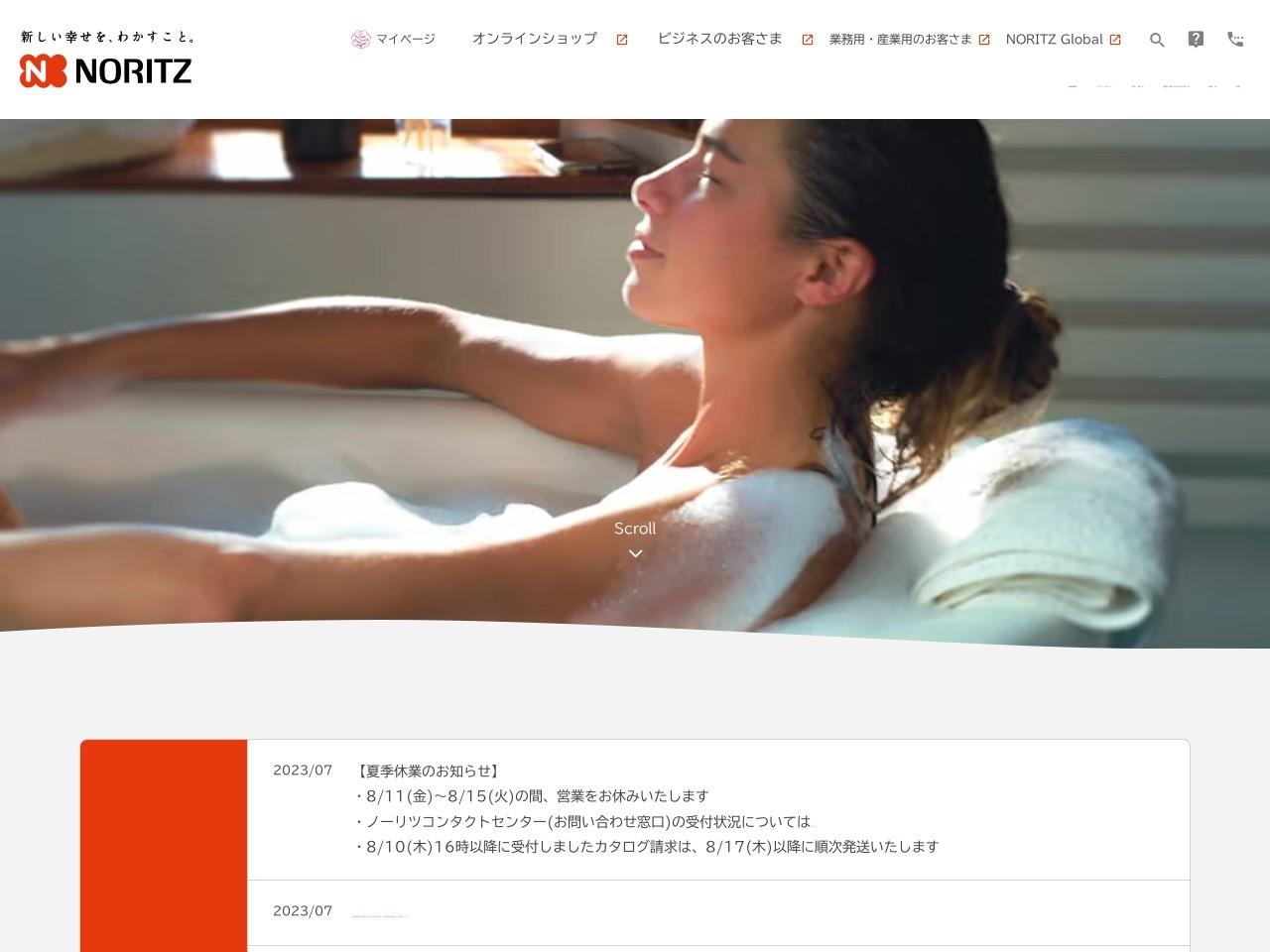 株式会社ノーリツ西東京支店