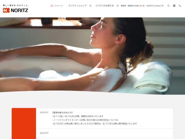 Screenshot of www.noritz.co.jp