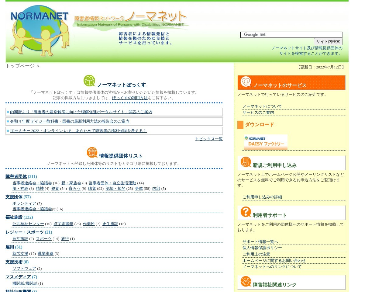 Screenshot of www.normanet.ne.jp