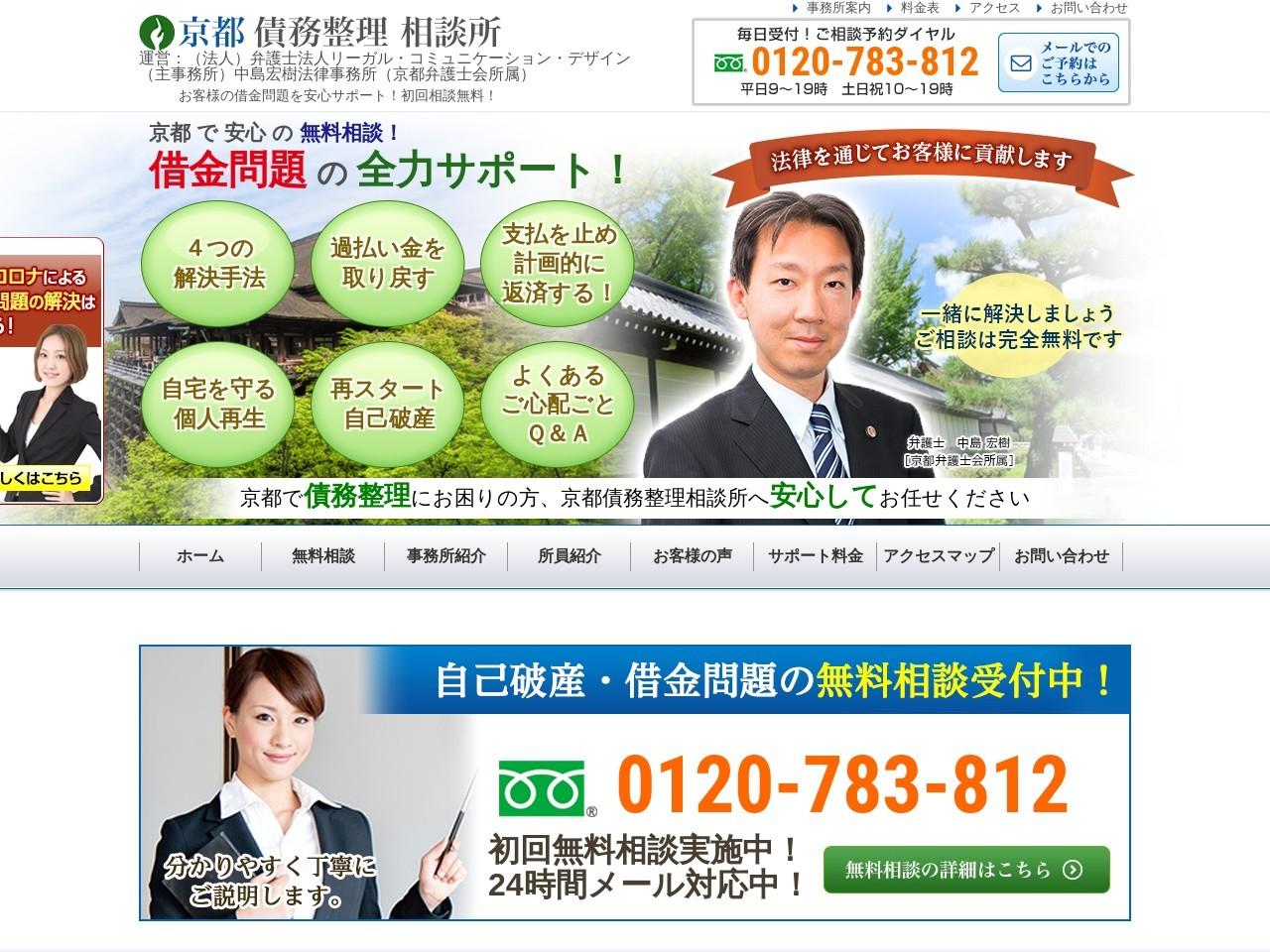 F&Partners(司法書士法人)/借金問題専用ダイヤル