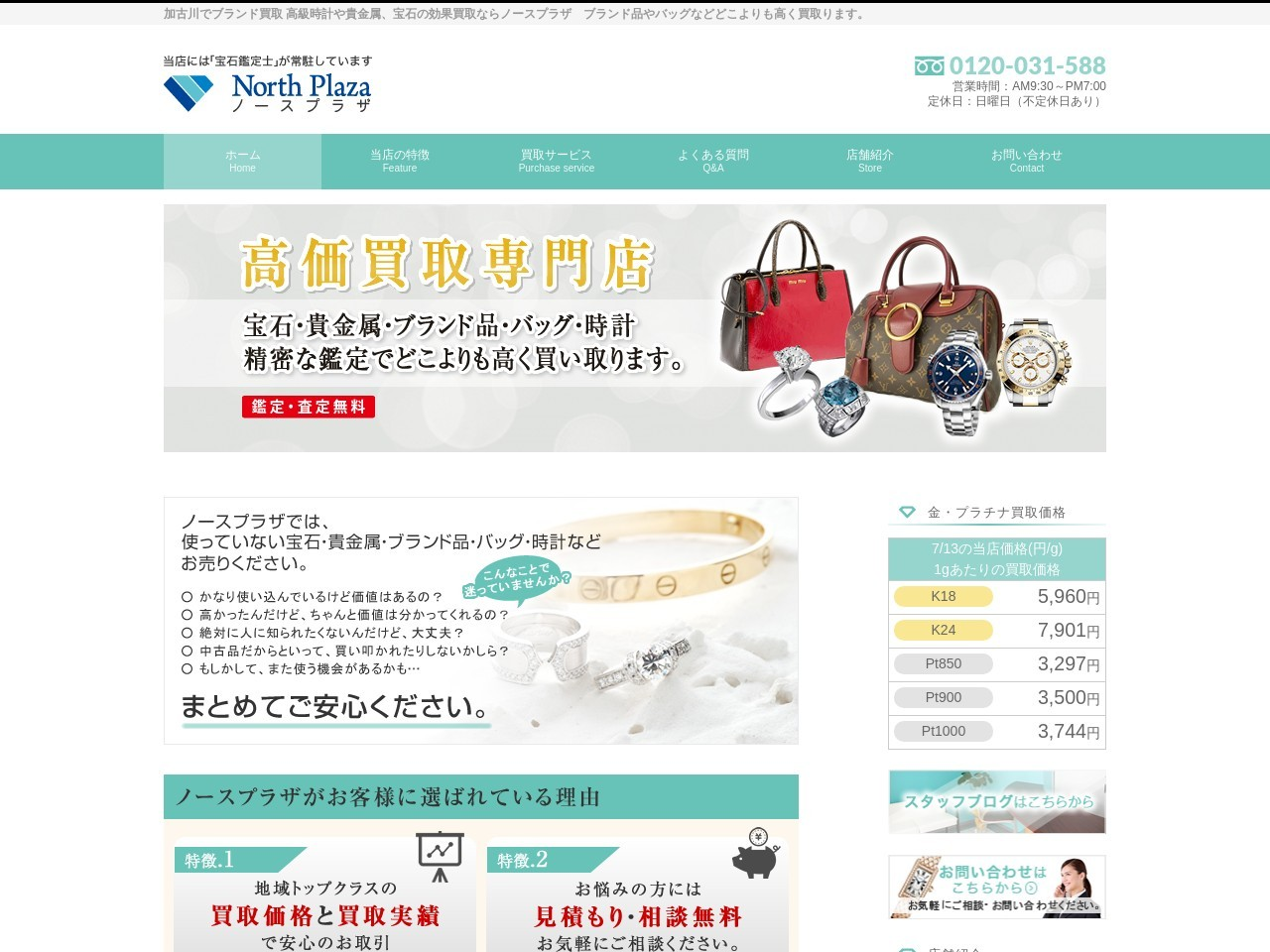 加古川でブランド買取・貴金属買取なら|ノースプラザ