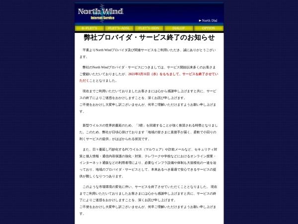 Screenshot of www.north-wind.ne.jp