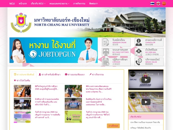 Screenshot of www.northcm.ac.th