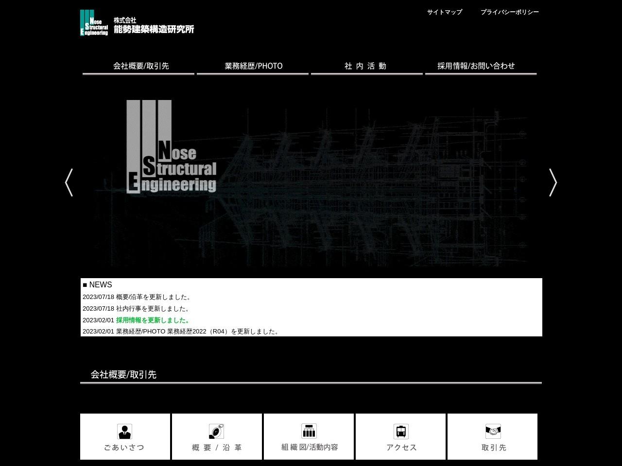 株式会社能勢建築構造研究所