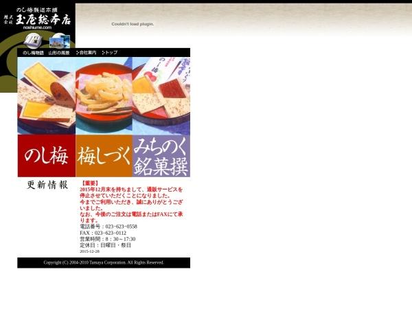 Screenshot of www.noshiume.com