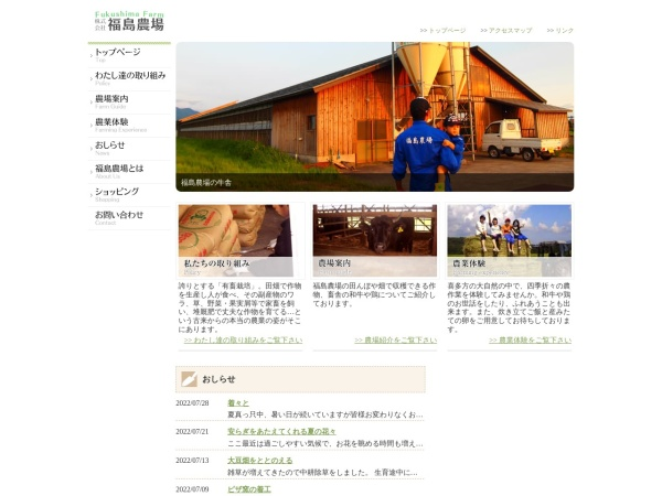 Screenshot of www.noujyo.com