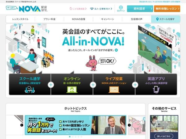 Screenshot of www.nova.co.jp