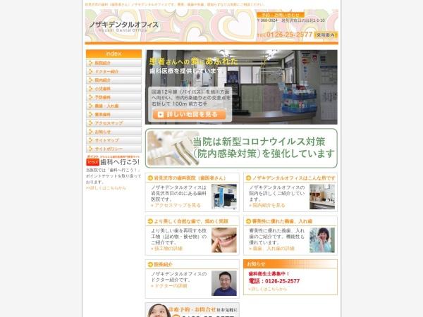 Screenshot of www.nozaki-dental.net