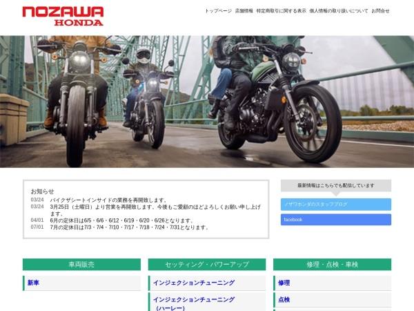 Screenshot of www.nozawa-honda.co.jp