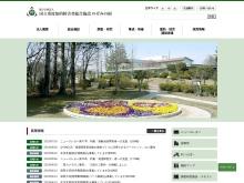 Screenshot of www.nozomi.go.jp