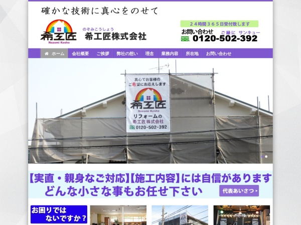 Screenshot of www.nozomikosho.com