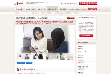 Screenshot of www.nozze.com
