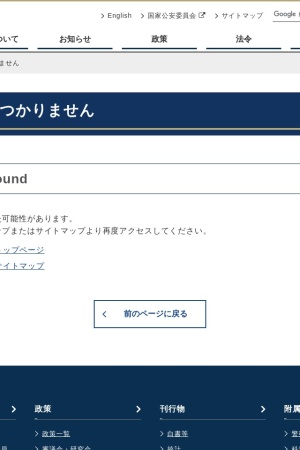 Screenshot of www.npa.go.jp