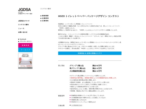 Screenshot of www.npo-japan.org