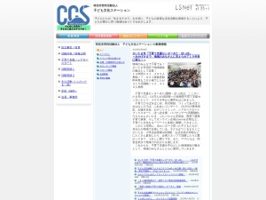 http://www.npo.lsnet.ne.jp/kodomobunka/
