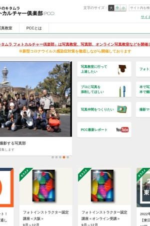 Screenshot of www.npopcc.jp