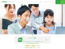 Screenshot of www.npoposse.jp