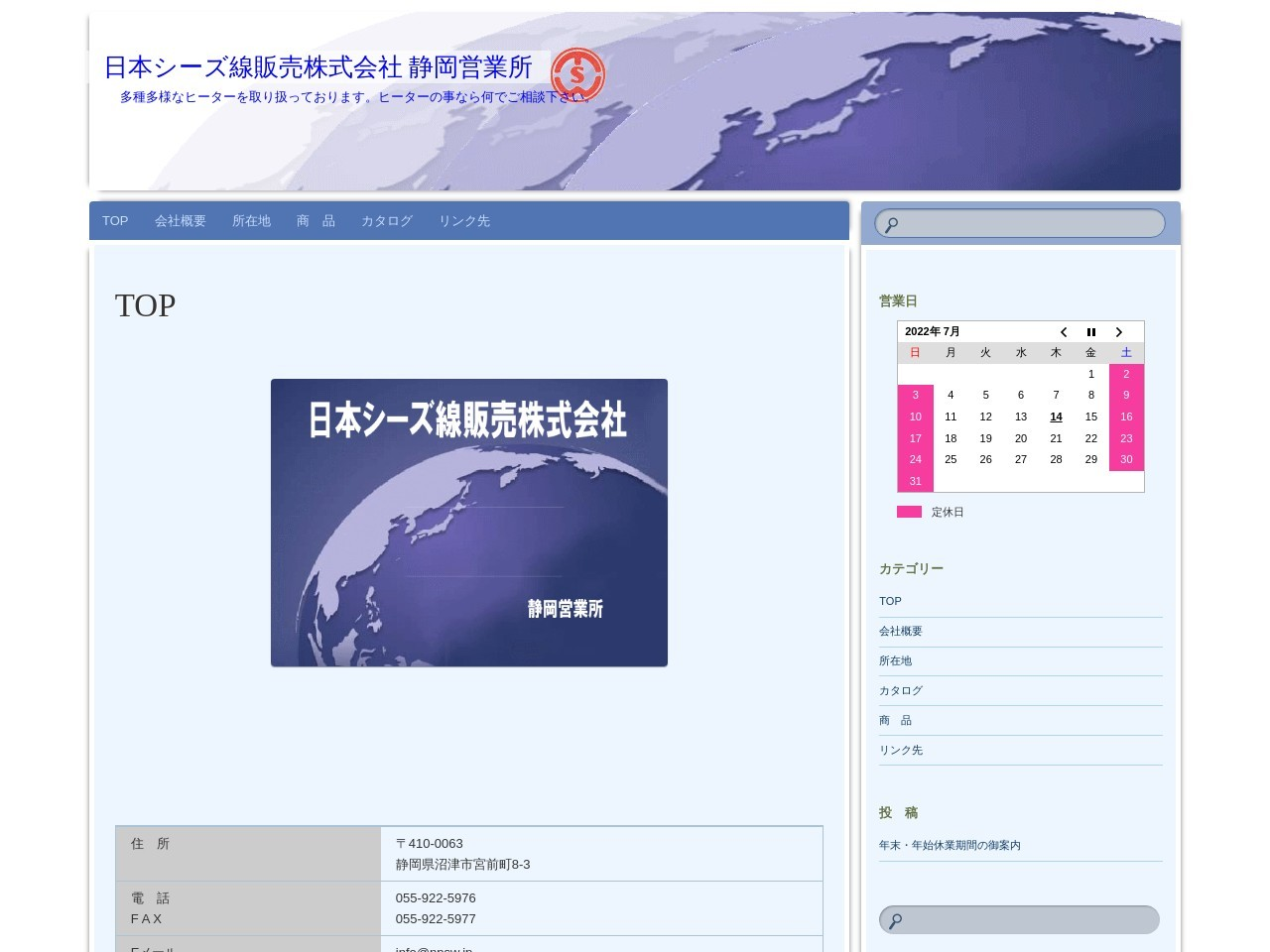 日本シーズ線販売株式会社