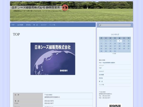 Screenshot of www.npsw.jp
