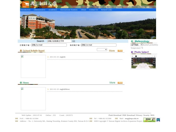 Screenshot of www.nqu.edu.tw