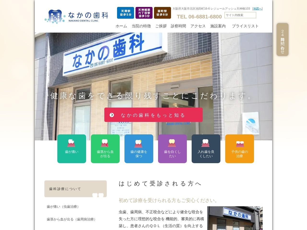 なかの歯科医院 (大阪府大阪市北区)