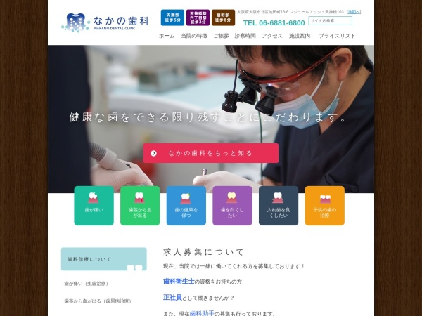 Screenshot of www.nr-dental.com