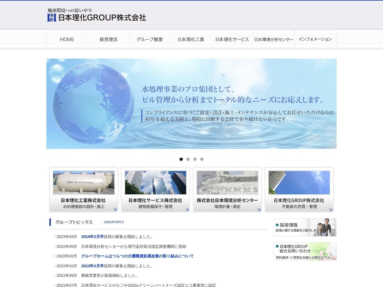 日本理化工業株式会社静岡営業所