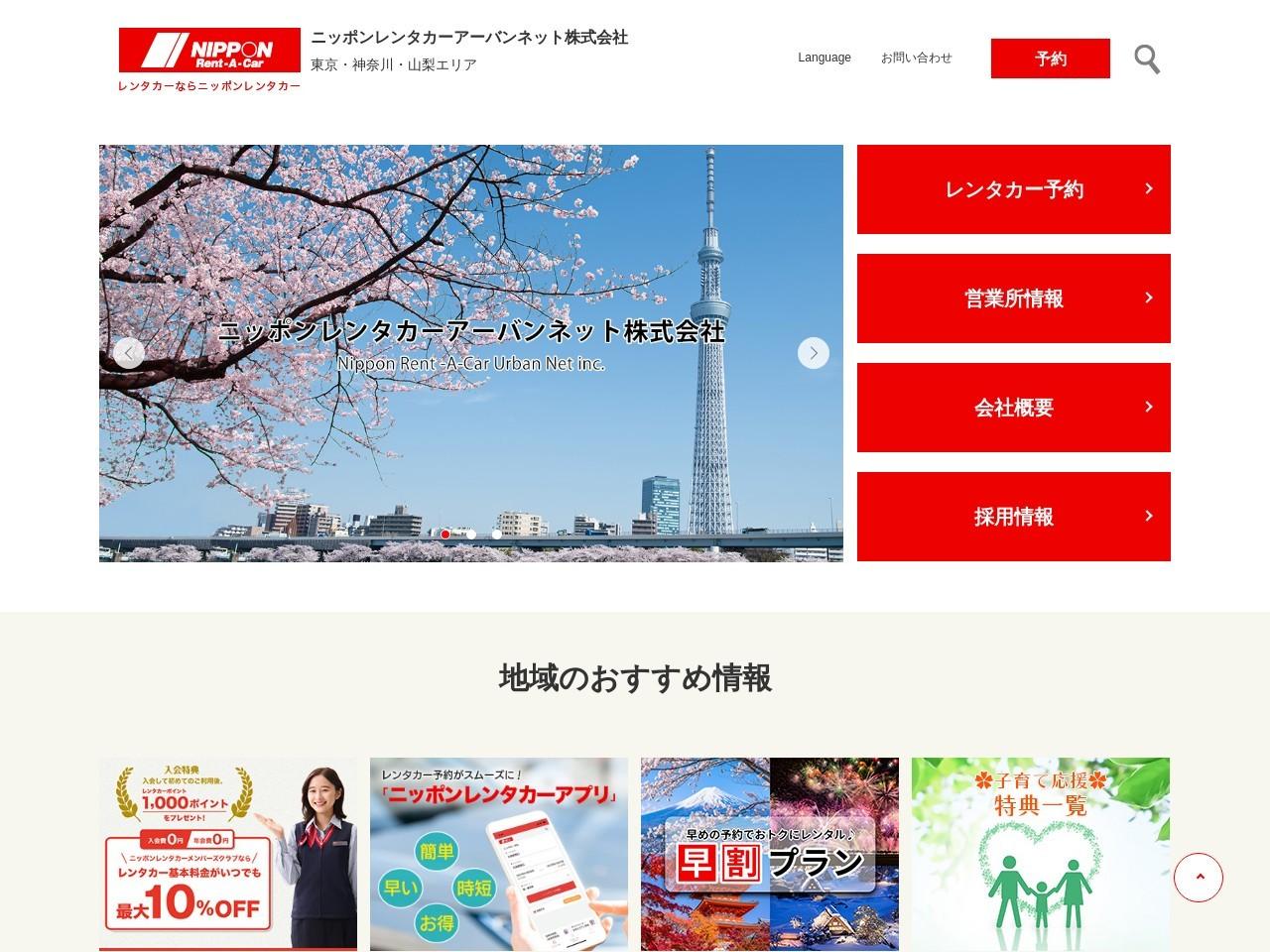 ニッポンレンタカー/京成佐倉営業所
