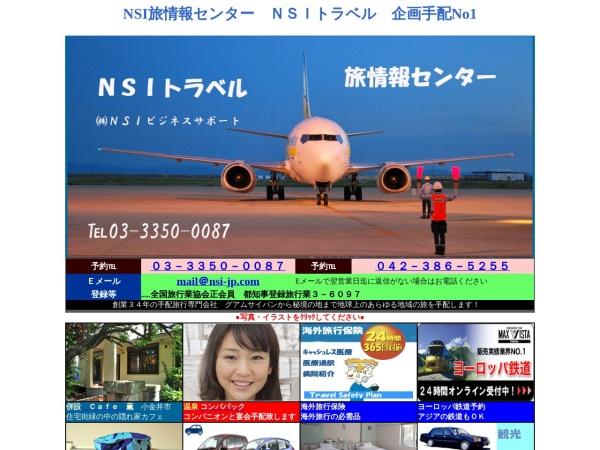 Screenshot of www.nsi-jp.com