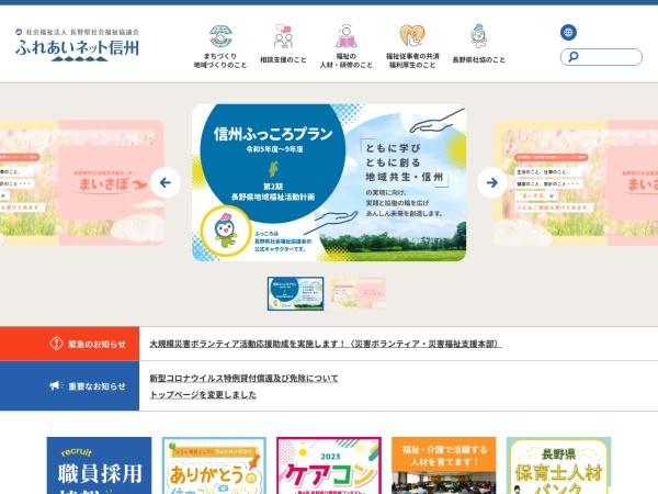 Screenshot of www.nsyakyo.or.jp