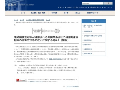 Screenshot of www.nta.go.jp