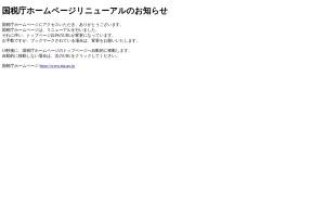 Screenshot of www.nta.go.jp