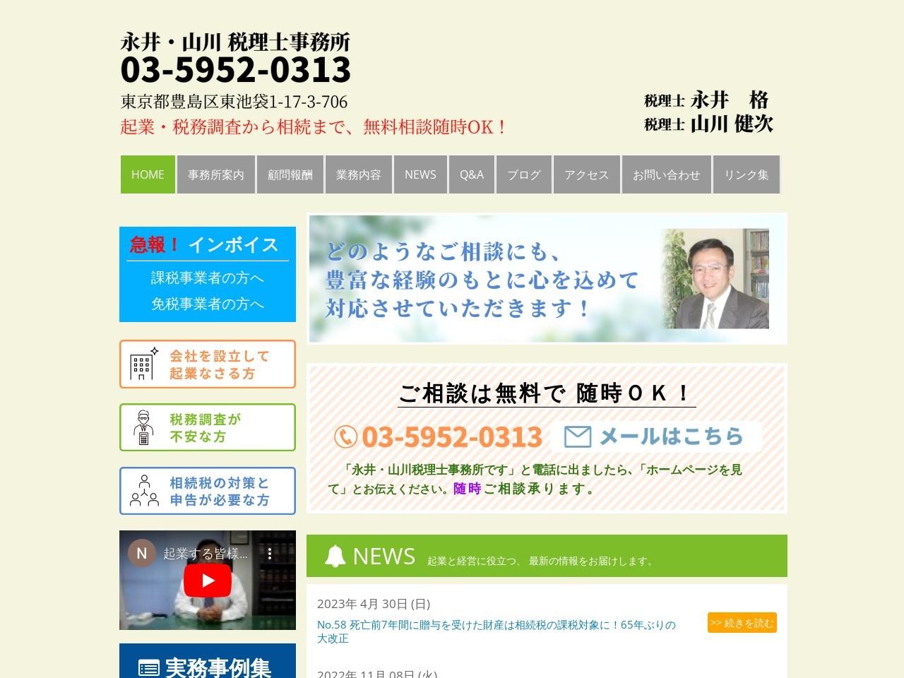 永井格税理士事務所
