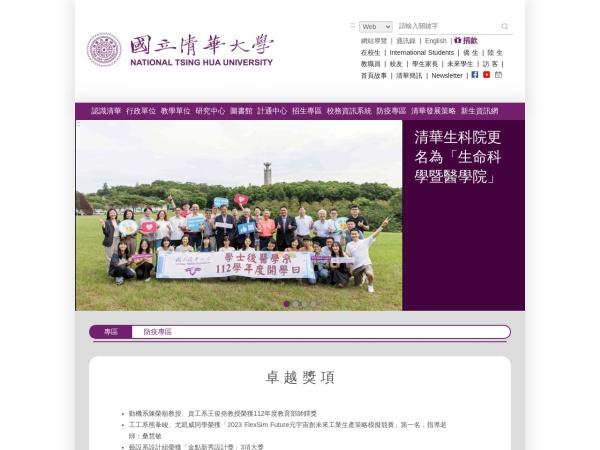 Screenshot of www.nthu.edu.tw